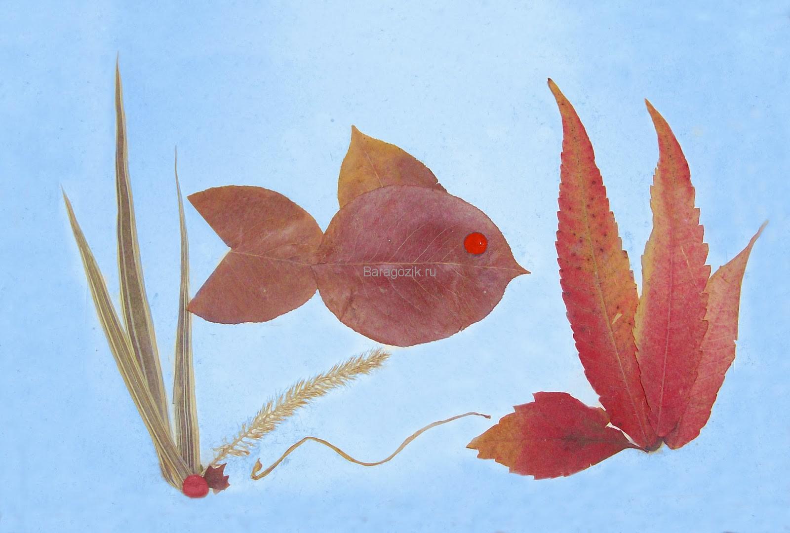 поделка рыбка из листьев