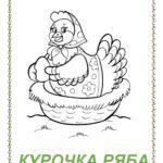 Раскраски для малышей - распечатать бесплатно!