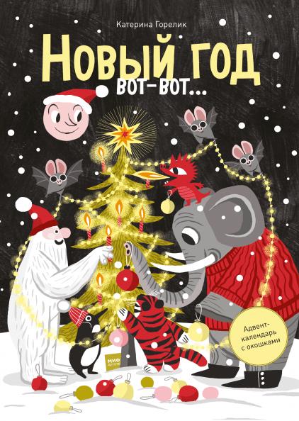 """Адвент-календарь """"Новый год вот-вот"""", автор Катерина Горелик"""