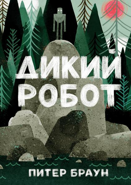 Дикий Робот. Автор: Питер Браун