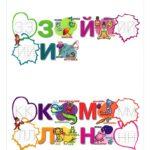 Обводилки для детей - скачать бесплатно в ПДФ