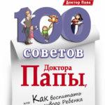 """А.В. Кузнецов """"100 советов Доктора Папы"""""""