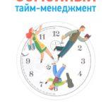 """Е.А. Бурмистрова """"Семейный тайм-менеджмент"""""""