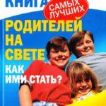 """Р. Берк, Р. Херрон, Б. Барнс """"Настольная книга самых лучших родителей на свете"""""""