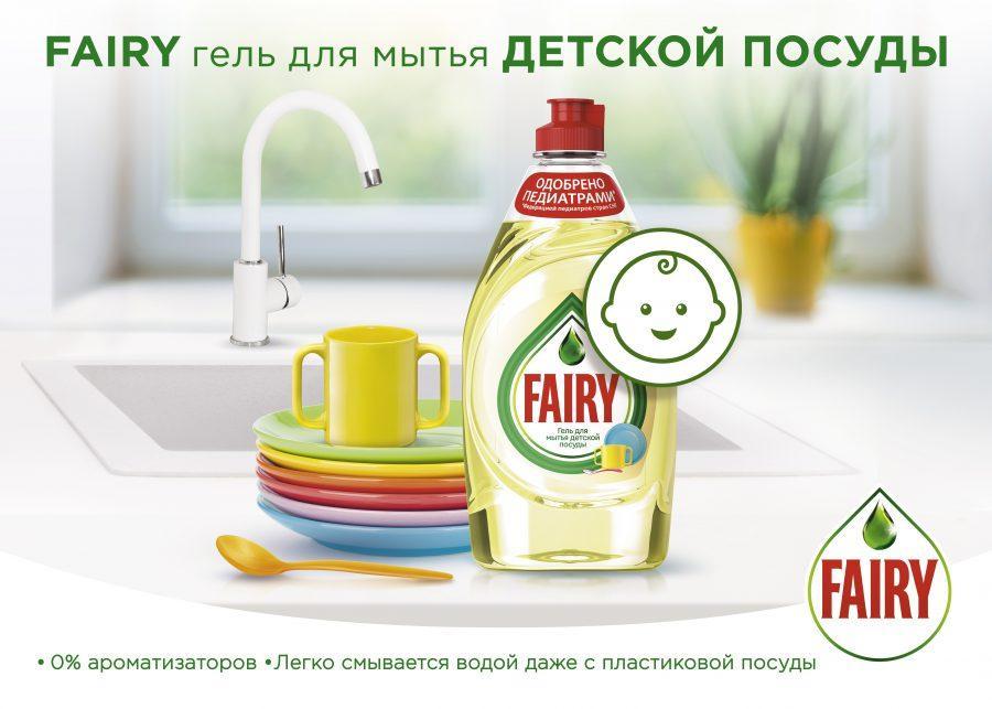 Новый Fairy для детской посуды безопасен и экономичен